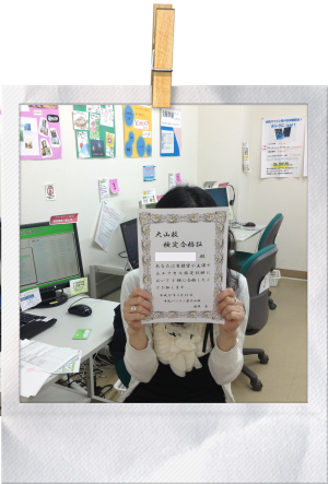 oyama_kentei_010.png