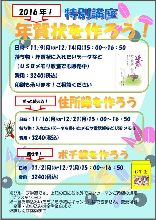 oyama_nengajyoukouza_001.jpg