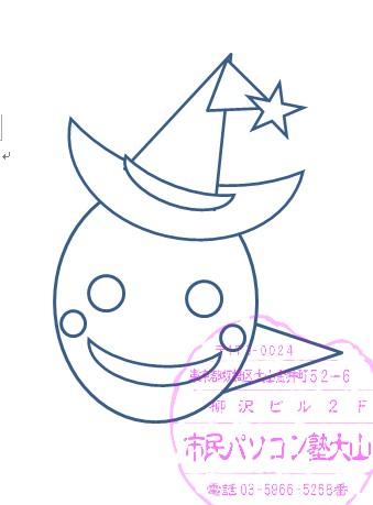 oyama_obake_002.jpg