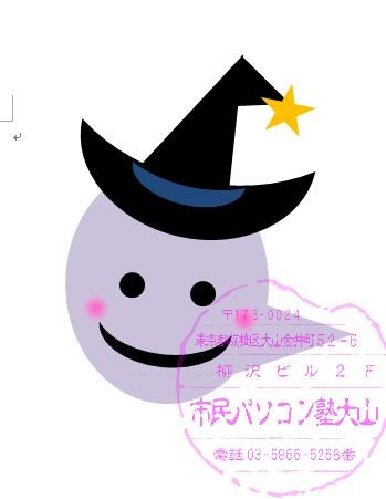 oyama_obake_003.jpg