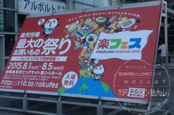 oyama_rakufesu_001.jpg