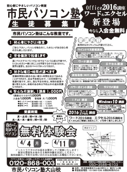 oyama_setumei_002.jpg