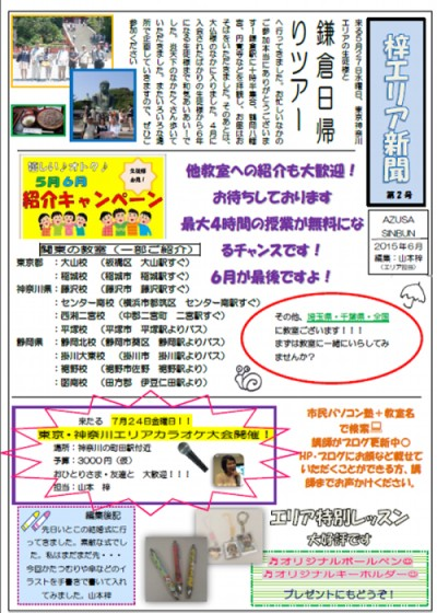 oyama_sinbunn_001.jpg