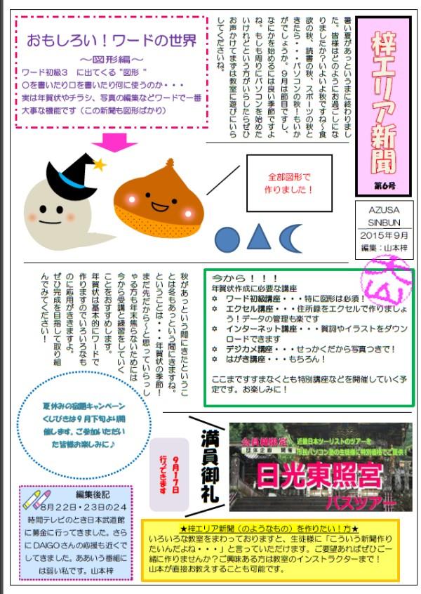 oyama_sinbunn_002.jpg