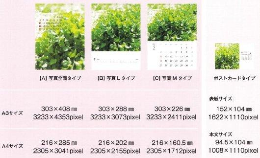 seito_calendar_oyama_001.jpg