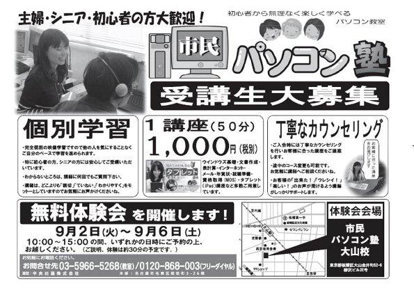 seito_setumei_oyama_001.jpg