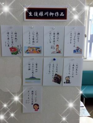 senryu_oyama_001.jpg