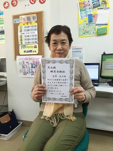 shiinasan.oyama.jpg