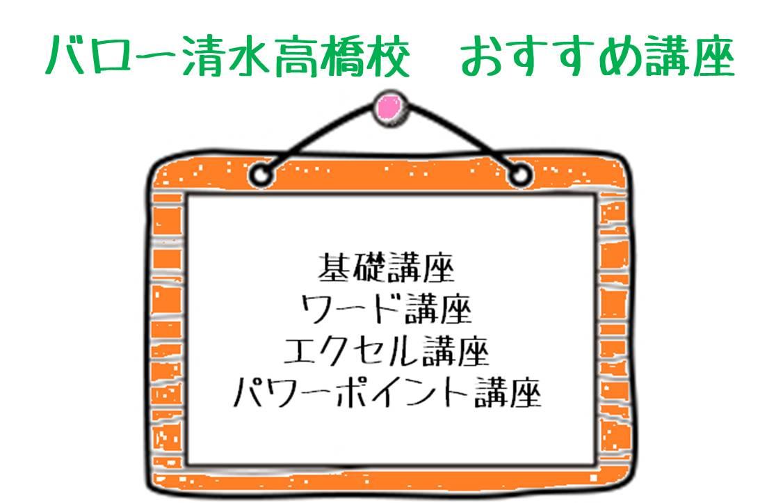 バローおすすめ講座.jpg