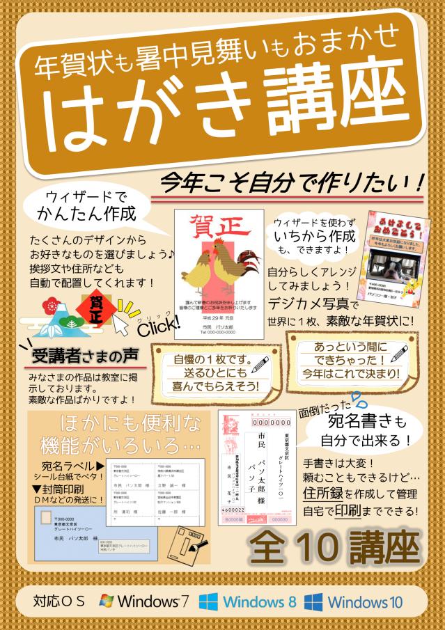 はがき講座ポスター-1.png