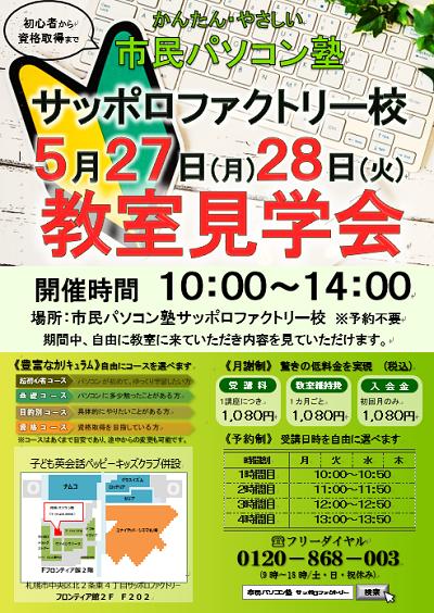 市民パソコン塾サッポロファクトリー校見学会52702.png
