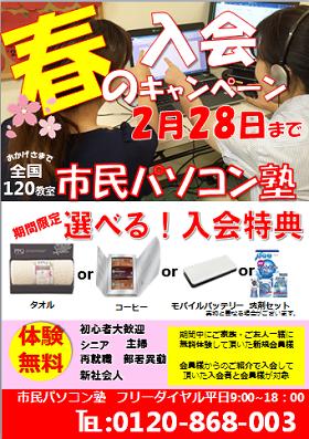 春の紹介キャンペーン2019.png
