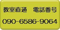市民パソコン塾白石校電話.jpg