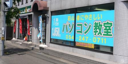 gaikan_shizuokakita.jpg