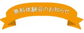 無料体験会バナー.png