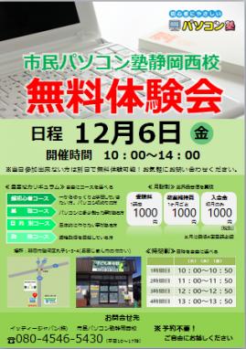 体験会バナー201912.png