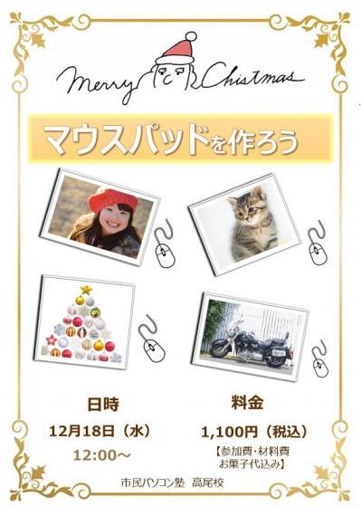 1クリスマスイベント2019.jpg