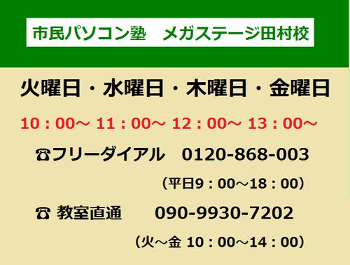 ブログ用 予約電話表.pngのサムネイル画像