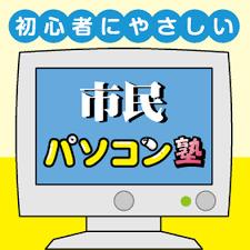 市民パソコン塾画像.jpg