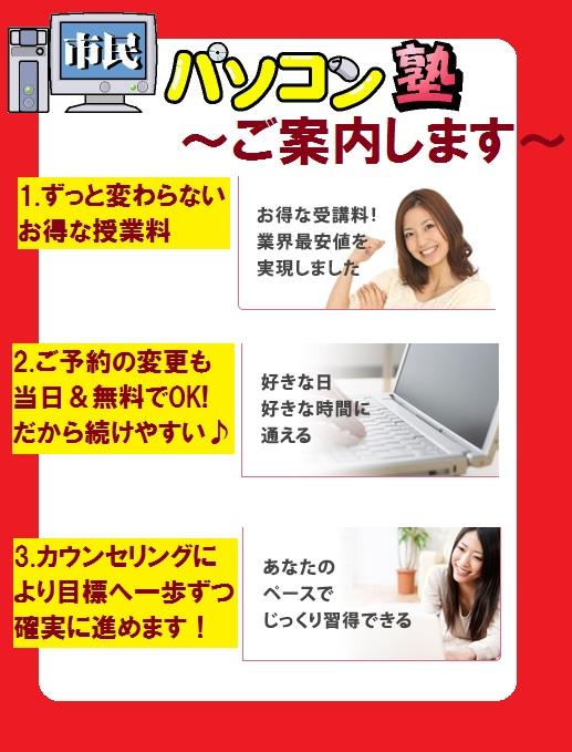 市民パソコン塾とはブログ用.jpg