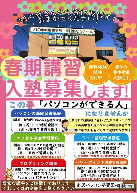豊田校 春の短期集中受講 募集ポスター-.jpg
