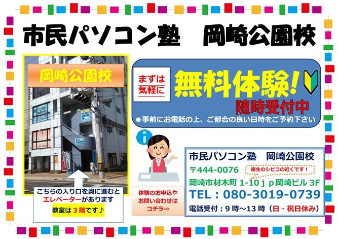 岡崎公園校_無体案内.jpg