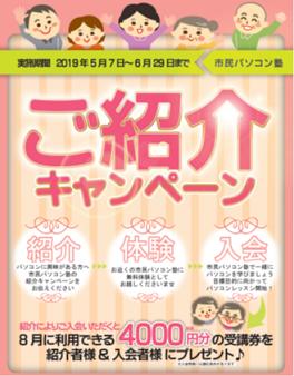 funabashi_20190517_canpain.png
