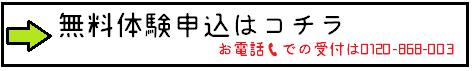 無料体験申込リンク.png