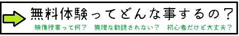 無料体験リンク.png
