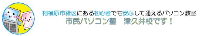 市民パソコン塾 津久井校.png
