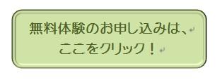 クリック2.jpg