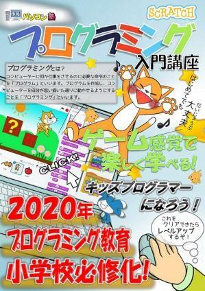 プログラミング講座(ブログ用).jpg