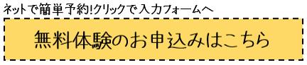 バナー無料体験.png