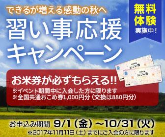 秋キャン201709大.jpgのサムネイル画像