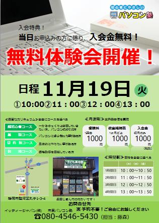静岡西体験会バナー.png