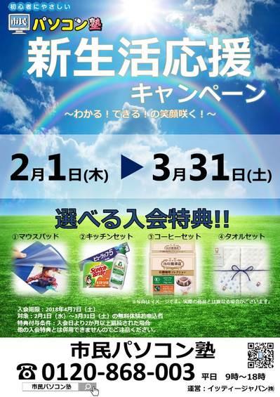 新生活応援キャンペーンチラシ【表】(全国共通).jpgのサムネイル画像