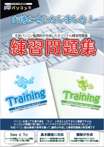 トレーニング問題集.png