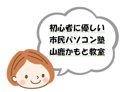 市民パソコン塾.png