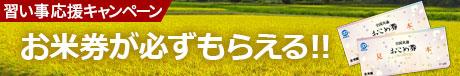 秋キャン201709中.jpg