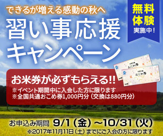 秋キャン201709大.jpg