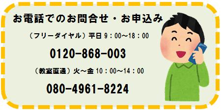 電話問合せ・申込み.png