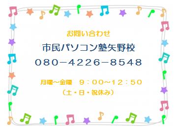 info_onpu_yano.png