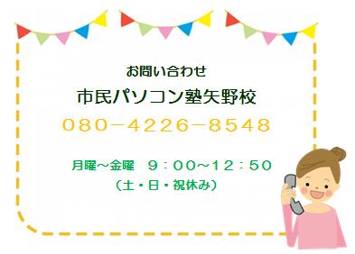 info_yano2018.11.png
