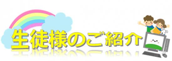 seitosama_goshoukai_yano.png