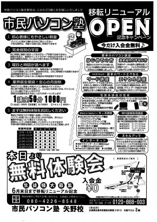 リニューアルチラシ_yano.jpg