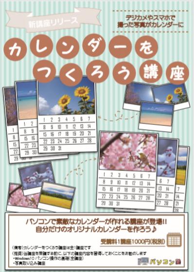 カレンダーをつくろう講座‗yano.png