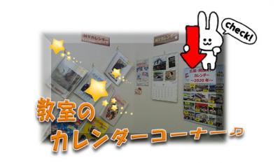 カレンダーコーナー_yano.png