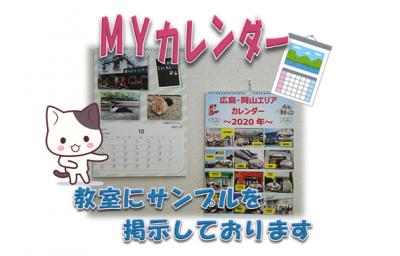MYカレンダーサンプル_yano.png