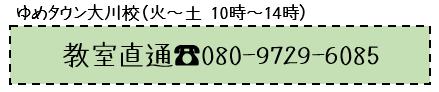 直通TEL大川.png