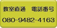 市民パソコン塾ヨークベニマル大和吉岡校電話.jpg